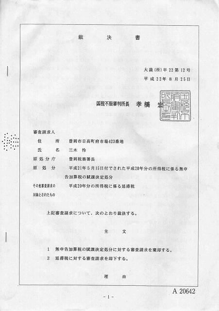 e-tax 審査請求 裁決が出ました: 伊佐屋三木のblog
